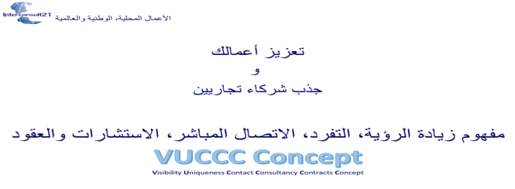 InterConsult21's VUCCC. Arabic Voice Video.