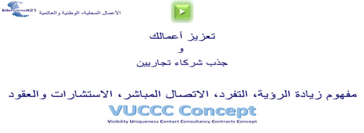 Arabic Voice Video